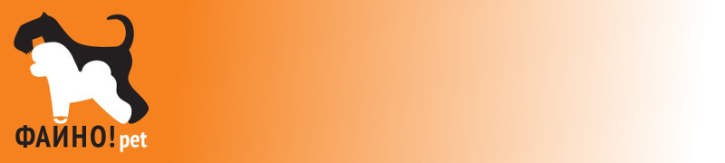 """""""Файно!Pet"""" Грумінг салон Харків, 050-913-12-11, 063-238-69-13, вул. гольдбергівська 9"""